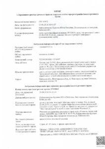 витяг з держ реєстру реч. пр. рибгосп_page-0001